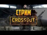 Праздничный стрим по Crossout на новом реликте