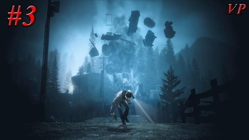 Alan Wake 3 - Расти - забор покрасьте