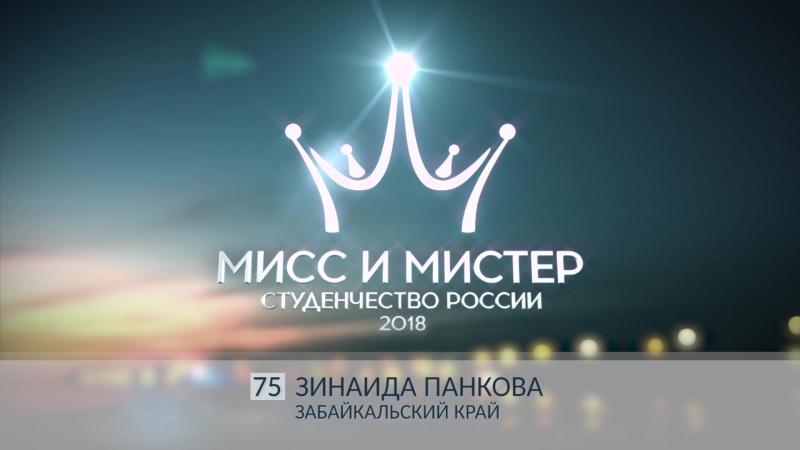 75. Зинаида Панкова Забайкальский край