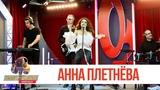 Золотой Микрофон. Анна Плетнёва «Винтаж» — Сильная девочка