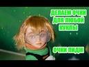 DIY: Очки для куклы/Очки Пидж/Как сделать очки для куклы/ Monster High/Ever After High/Barbie