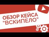 Обзор кейса продвижения канала на Ютубе | Агентство GuruWeb - качественная раскрутка на YouTube