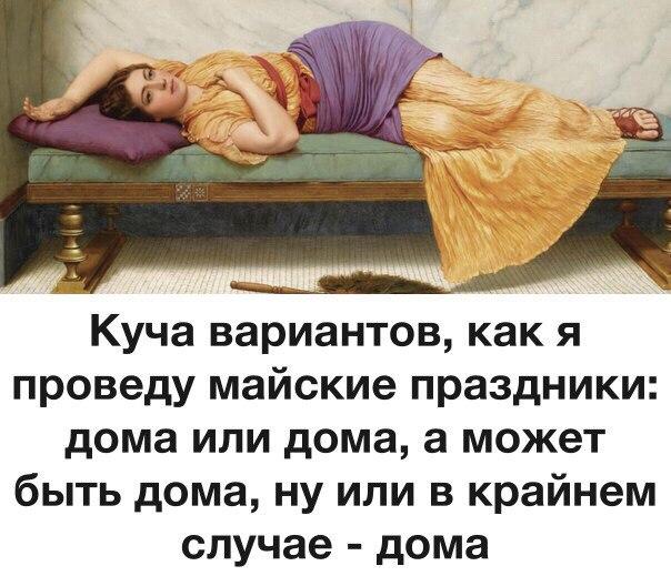 А какие планы у Вас?)