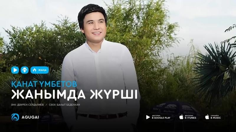 Канат Умбетов Жанымда жүрші аудио mp4