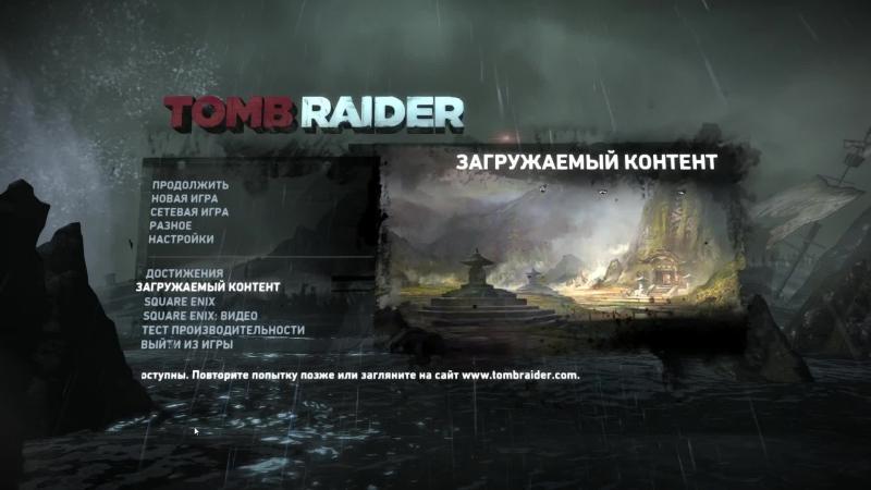 Tomb Raider, начало