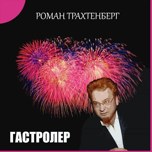 Роман Трахтенберг альбом Гастролёр