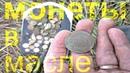 Лучший способ консервации медных монет.Рекомендую