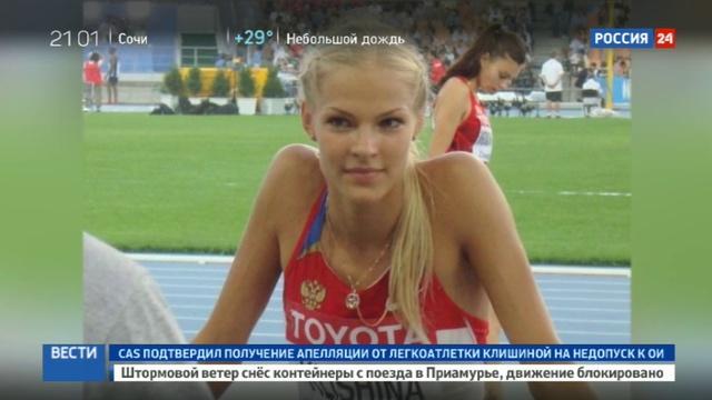 Новости на Россия 24 • Отстранение Клишиной подтверждено КАС и ИААФ