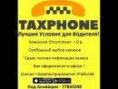 Таксфон - лучшее предложение для водителя