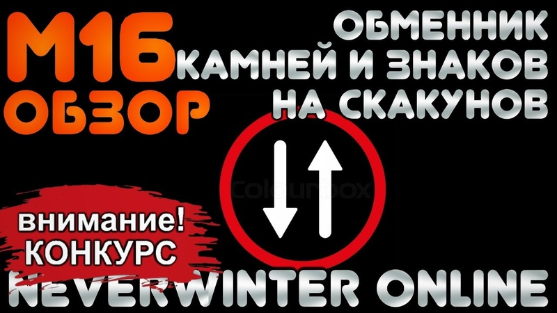 М16 - ОБЗОР. ОБМЕННИК КАМНЕЙ И ЗНАКОВ НА СКАКУНОВ. Neverwinter Online