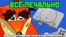 PlayStation Classic mini - ВСЁ ПЕЧАЛЬНЕЙ ЧЕМ МЫ ДУМАЛИ