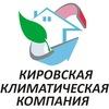 Кировская Климатическая Компания
