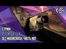 PREY от Arkane Studios и Bethes. СТРИМ! Прохождение DLC MOONCRASH вместе с JetPOD90, часть №1.
