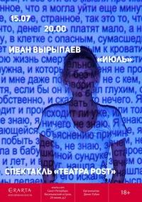 ИЮЛЬ И. Вырыпаева. Театр post - 15.07, Эрарта