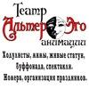 Театр анимации Альтер-Эго ходулисты мимы тюмень