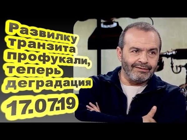 Виктор Шендерович - Развилку транзита профукали, дальше деградация... 17.07.19