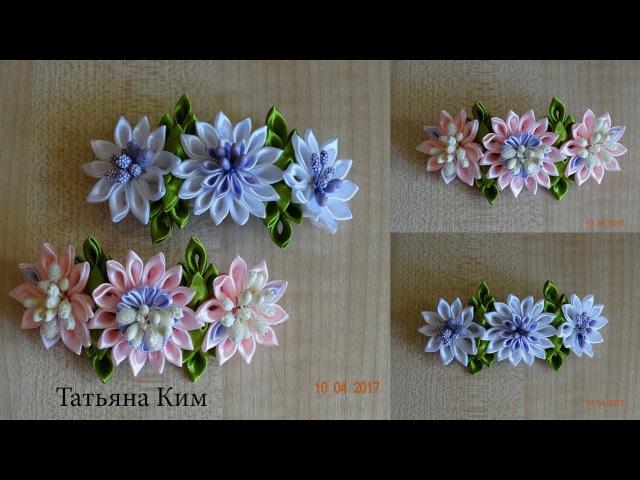 Заколка Канзаши/Лента 2,5 и 1,5 см/Kansasi's Hairpin/ 簪/ Tape 2,5 and 1,5 cm