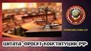 Цитата судьи: Проект конституции РФ |Волгоград|Профсоюз Союз ССР