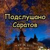 Подслушано Саратов