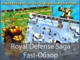 Обзор игры Royal Defense Saga