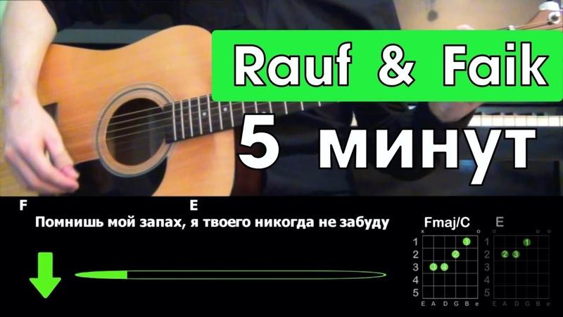 Rauf Faik - 5 минут \ Разбор песни \ Аккорды и бой \ Без баррэ