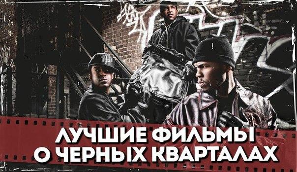 Список фильмов про гетто, ниггеров и чёрные кварталы.