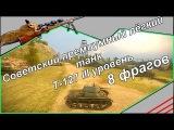 т-127 прем танк III уровня 8 фрагов World Of Tanks