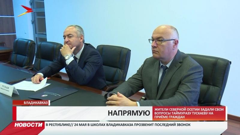 Таймураз Тускаев провёл приём граждан