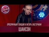 Прозрачный гонщик и Игорь Ласточкин - Шансон  Лига Смеха 2016, Третий полуфинал