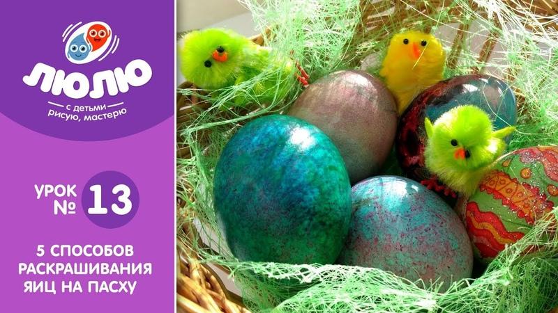 5 способов раскрашивания яиц на ПАСХУ