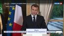 Новости на Россия 24 Макрон Франция против военной эскалации в Сирии
