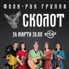 СКОЛОТ | 14.03 Мурманск