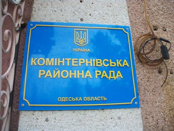 Картинки по запросу коминтерновский районный совет