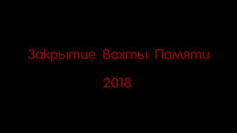 Церемония закрытия Вахты Памяти-2018
