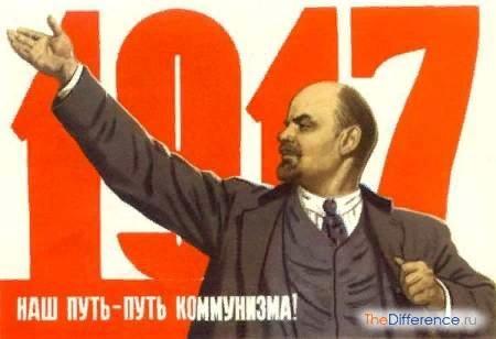 Разница между социализмом и коммунизмом