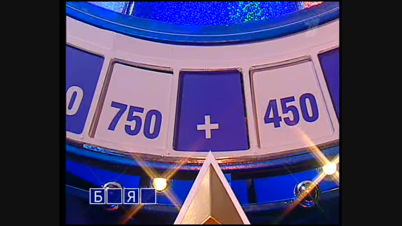 Поле чудес Первый канал 09 06 2007 Специальный выпуск