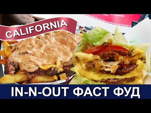 Калифорния Знаменитый In n Out Burger фаст фуд Почему это вкусно FloridaSunshine