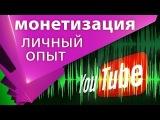 Про права на коммерческое использование (монетизация) для YouTube - About 004