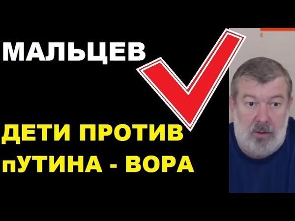 Мальцев 15.11.18 Дети против вора путина