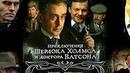 Шерлок Холмс и доктор Ватсон Кровавая надпись 1979 СССР Криминал. Детектив.