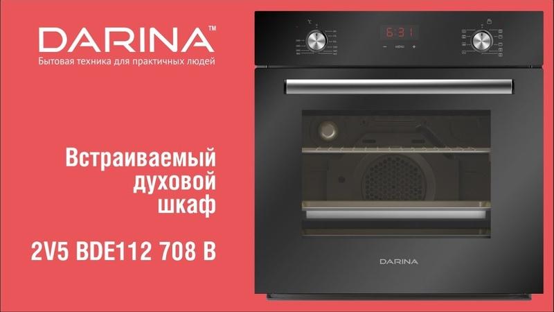 Видеообзор духового шкафа Darina 2V5 BDE 112 708 B