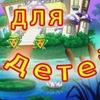 Детские сказки онлайн — сказкионлайн.рф ✔