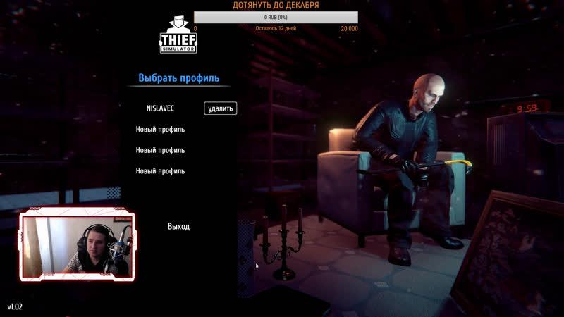 Thief Simulator- симулятор вора Часть 3