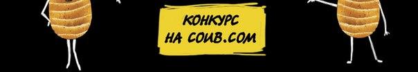 coub.com/laysmaxx