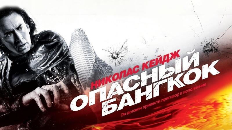 Опасный Бангкок Bangkok Dangerous (2008) Боевик, Триллер, Драма, Криминал