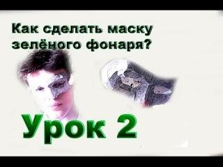 Урок 2 как сделать маску зелёного фонаря /how to make a mask of the Green Lantern