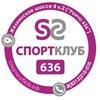 Спортклуб 636 Дзержинск