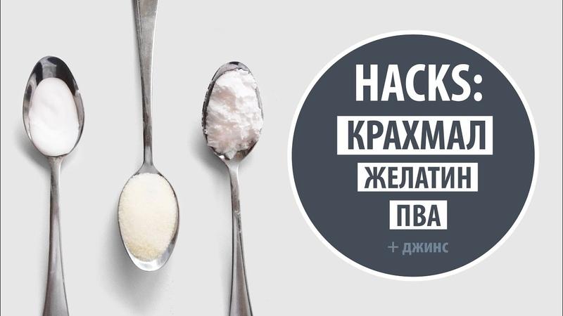 HACKS: ПВА vs Желатин vs Крахмал | Что лучше? | Old Jeans DIY tutorial