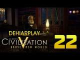 Поднимаем Бразилию в Civilization V: Brave New World - 22 серия