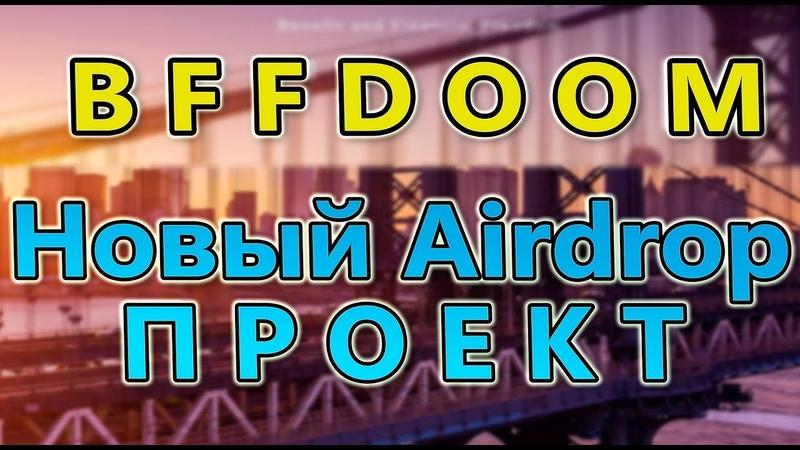 BFFDOOM Airdrop с Большим Будущим Бесплатная Раздача Монет Как заработать в Интернете Без Вложений